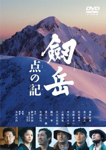 劔岳 点の記 メモリアル・エディション [DVD]