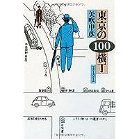 東京の100横丁
