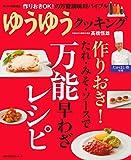 万能早わざレシピ―作りおき! たれ・みそ・ソースで (主婦の友生活シリーズ)