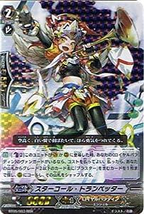 カードファイト!! ヴァンガード 【スターコール・トランペッター】【RRR】 BT05-003-RRR 《双剣覚醒》