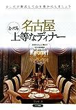 名古屋とっても上等なディナー