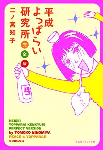 平成よっぱらい研究所 完全版 (祥伝社コミック文庫)