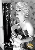 マリリン・モンローという生き方<マリリン・モンローという生き方> (新人物文庫)