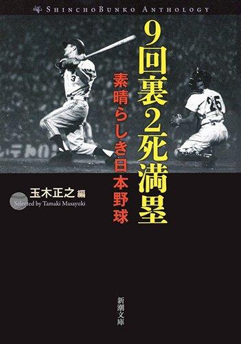 9回裏2死満塁: 素晴らしき日本野球 (新潮文庫 た 45-4)