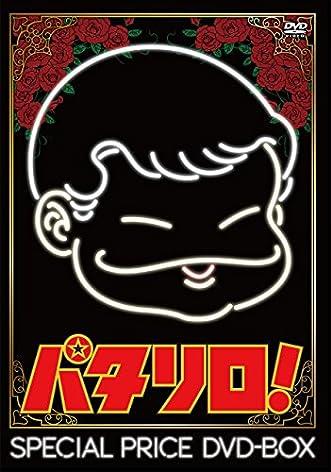 「パタリロ! 」スペシャルプライスDVD-BOX