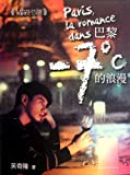 img - for Perfect lover Nicky - Paris -7s romance (Chinese Edition) book / textbook / text book
