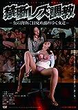 禁断レズ調教 −女の肉欲に目覚め溺れゆく女達− [DVD]