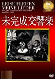 未完成交響楽 [DVD] 北野義則ヨーロッパ映画ソムリエ・ 1933~1936年ヨーロッパ映画BEST10