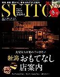 SUITO(新潟粋人) 第21号