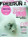 Freerun ( フリーラン ) 2010年 02月号 [雑誌]