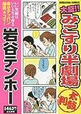 大盛!!みこすり半劇場太鼓判 (ぶんか社コミックス)