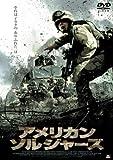 アメリカン・ソルジャーズ[DVD]