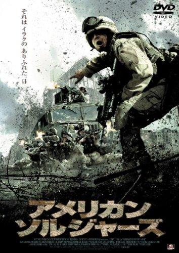 アメリカン・ソルジャーズ [DVD]