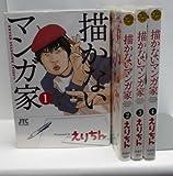 描(か)かないマンガ家 コミック 1-4巻セット (ジェッツコミックス)