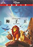 The Lion King (Mandarin Chinese Edition)