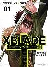 XBLADE+-CROSS- 全8巻 (士貴智志、イダタツヒコ)