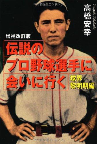 増補改訂版 伝説のプロ野球選手に会いに行く 球界黎明期編 (廣済堂文庫)