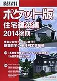 積算資料ポケット版―住宅建築編〈No.59(2014後期)〉