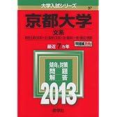 京都大学(文系) (2013年版 大学入試シリーズ)
