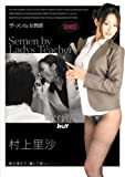 ザーメンby女教師 村上里沙 [DVD]