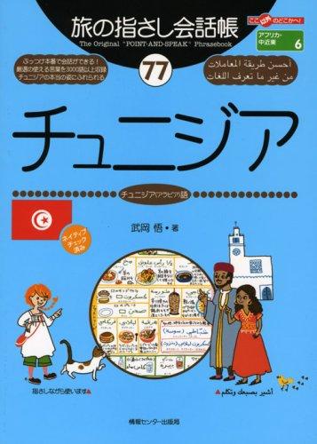 旅の指さし会話帳77チュニジア (ここ以外のどこかへ)