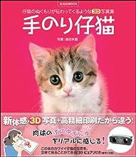 手のり仔猫【3D写真集】 (玄光社MOOK)