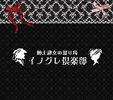 ラジオCD 「イノグレ倶楽部」