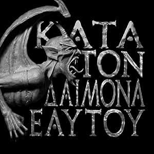Kata Ton Daimona Eaytoy / Do what thou wilt (Edition Limitée)