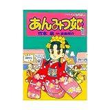 あんみつ姫 1 (なかよしワイドコミックス)