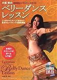 小松芳のベリーダンス・レッスン―正統派エジプシャン・スタイル (よくわかるDVD+BOOK)