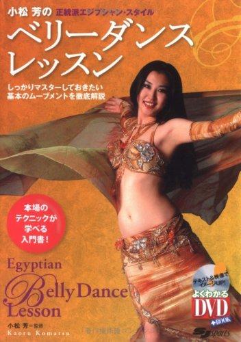 DVD付 小松芳のベリーダンス・レッスン―正統派エジプシャン・スタイル (よくわかるDVD+BOOK)