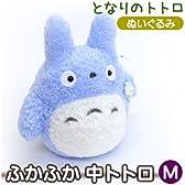 となりのトトロ ぬいぐるみ 「ふかふか中トトロ」 Mサイズ(21cm)ブルー