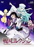 戦国コレクション Vol.09 [DVD]