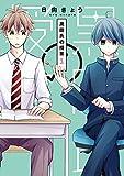 黒田氏の授業(1) (ガンガンコミックスONLINE)