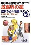 あらゆる診療科で役立つ皮膚科の薬 症状からの治療パターン60 〜これだけは知っておきたい!