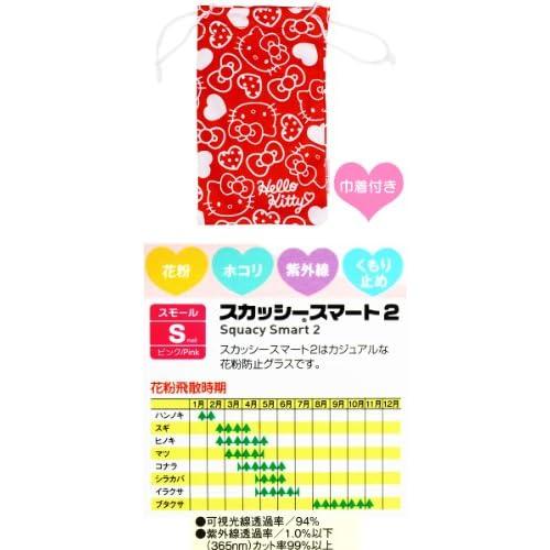【ハローキティ】スカッシースマート2 メガネ 花粉防止 巾着付き スモール レッド☆スカッシースマート2シリーズ