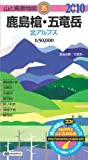鹿島槍・五竜岳 2010年版 (山と高原地図 35)