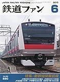 鉄道ファン 2010年 06月号 [雑誌]