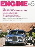 ENGINE (エンジン) 2014年 05月号 [雑誌]