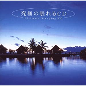 Amazon Music - Rumors Ambient Projectの究極の眠 …