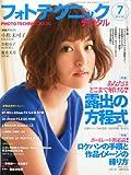 フォトテクニックデジタル 2013年 07月号 [雑誌]