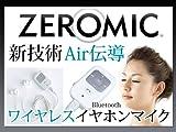 業務用 高感度イヤホンマイク ZERO MIC ゼロマイク Bluetooth ワイヤレス オーディオ
