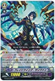 【シングルカード】GFC02)ブレイドウイング・サリヴァン/ダークイレ/RR G-FC02/040