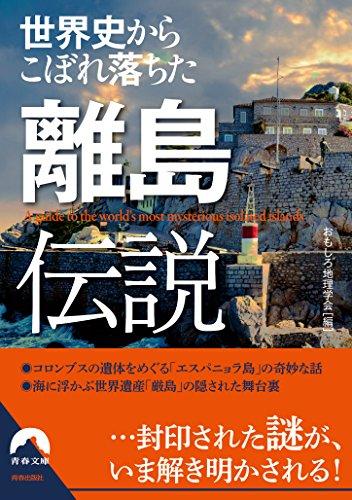 世界史からこぼれ落ちた離島伝説 (青春文庫)