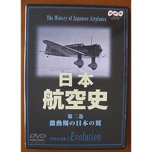 日本航空史(2) 激動期の日本の翼(昭和10年代~太平洋戦争終戦) [DVD]