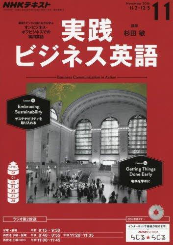 NHKラジオ 実践ビジネス英語 2016年 11 月号 [雑誌]