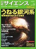 日経 サイエンス 2012年 01月号 [雑誌]