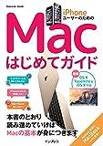 iPhoneユーザーのためのMacはじめてガイド- OS X Yosemite & iOS8対応- (インプレスムック)