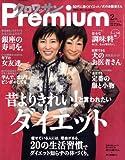 クロワッサンPremium (プレミアム) 2009年 02月号 [雑誌]