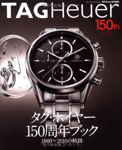 TAG Heuer 150th anniversary book  タグ・ホイヤー150周年記念ブック (ビッグマンスペシャル)
